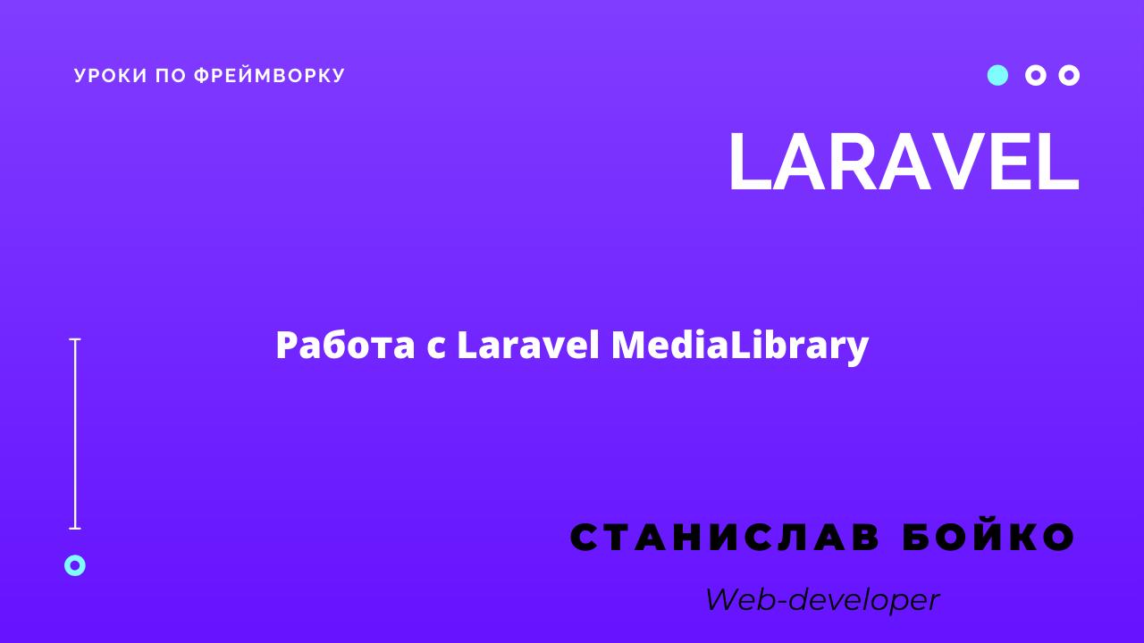 Работа с Laravel Medialibrary
