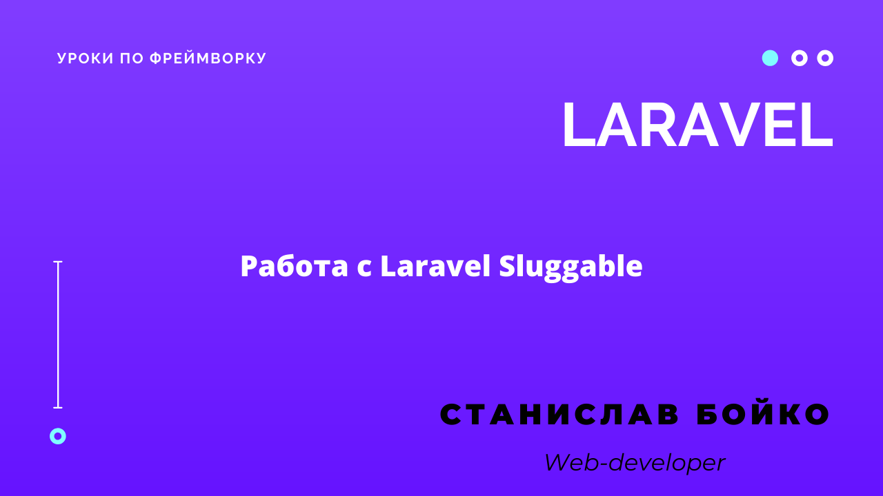 Работа с Laravel Sluggable