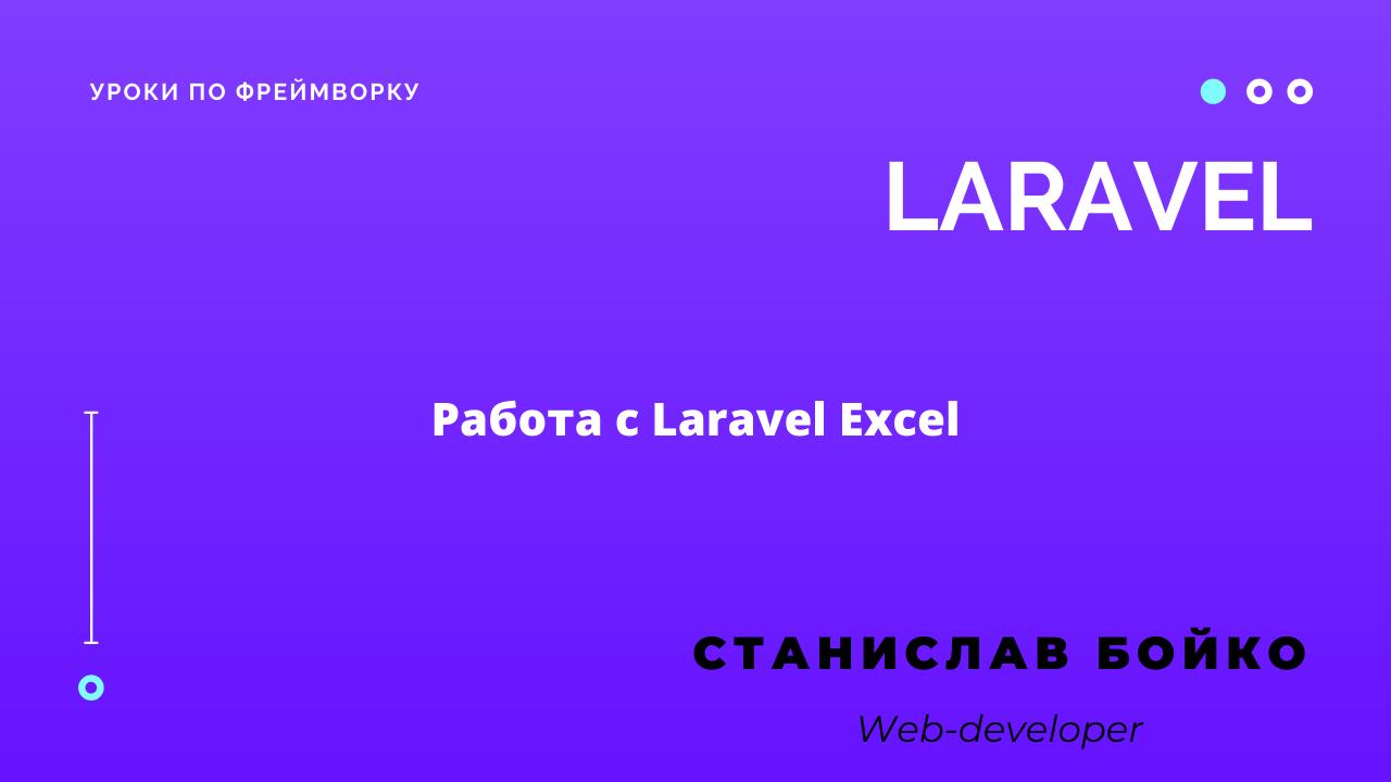 Работа с Excel в Laravel