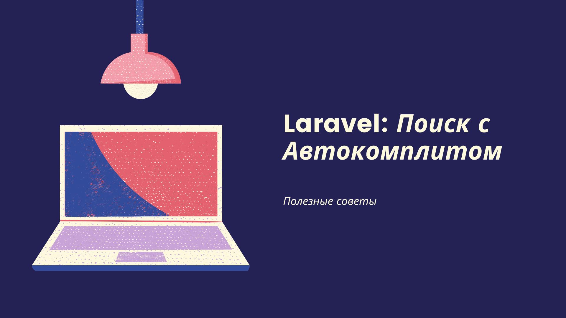 Laravel поиск с autocomplete
